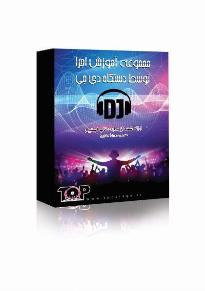 آموزش مجازی دی جی (DJ)